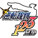 逆転裁判 123HD icon