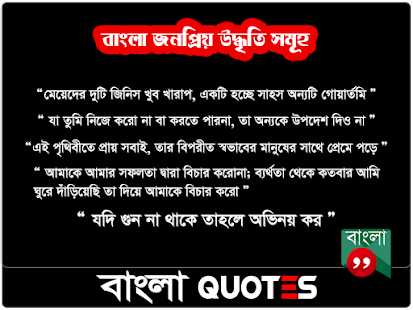Love Quotes For Him Bengali : Bangla Quotes - Android Apps on Google Play