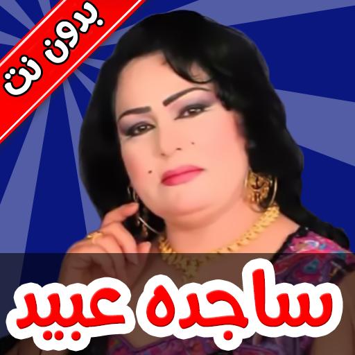 ساجده عبيد ردح عراقي 2019 التطبيقات على Google Play