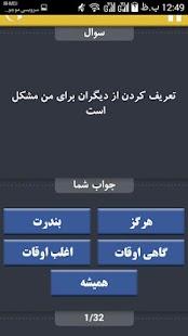 سایکو screenshot