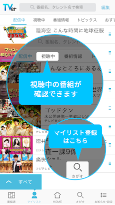 民放公式テレビポータル「TVer(ティーバー) 」のおすすめ画像3