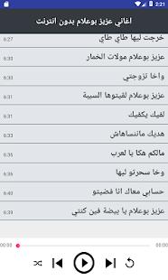 اغاني عزيز بوعلام بدون انترنت - náhled