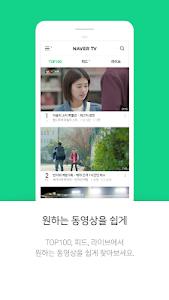 NaverTV 3.3.7