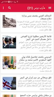 آخر أخبار اليمن - náhled