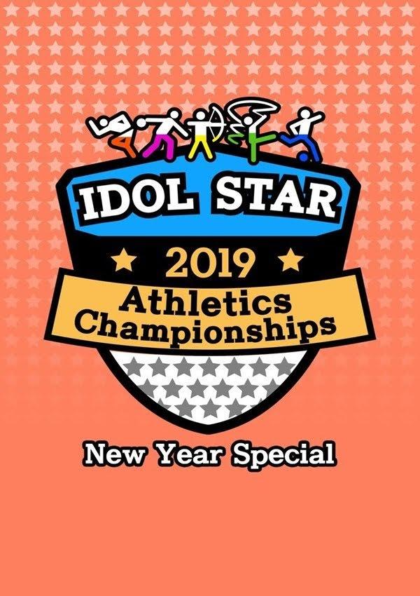 ĐH Thể Thao Idol 2019 (2019)