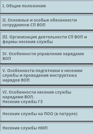 Справочник полицейского. 2.0 screenshot 1372785