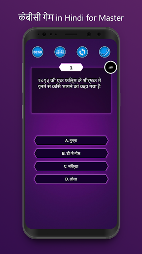 Ultimate GK Quiz in Hindi - General Knowledge IQ 20.05.01 screenshots 11