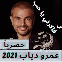 Amr Diab, remember me, love 2021 icon