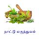 Download Nattu Maruthuvam தமிழ் நாட்டு மருத்துவம் For PC Windows and Mac