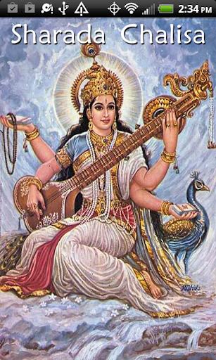 ShardaMata Chalisa with Audio