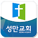 Download 성만교회 For PC Windows and Mac