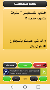 نكت screenshot 2