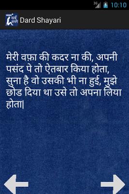 Dard Shayari - screenshot