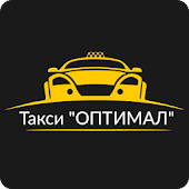 "Tải Такси ""ОПТИМАЛ"" Дешевле нет! Проверь! miễn phí"
