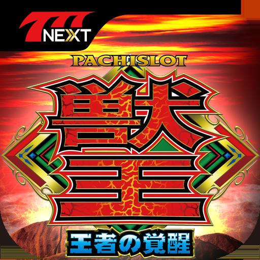 パチスロ獣王 王者の覚醒【777NEXT】 for PC