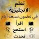 Arabic to English Speaking apk