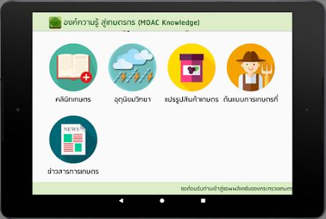 องค์ความรู้ สู่เกษตรกร (MOAC Knowledge for Tablet) - náhled