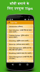 Gym Guide (Hindi)- screenshot thumbnail