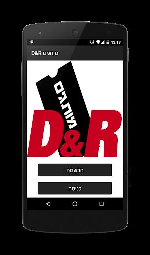 D R מותגים
