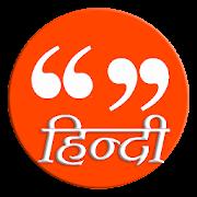Hindi Status (हिन्दी विचार)