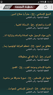 ألقى هذه الخطبة فضيلة الشيخ السيد / محمد علي كمالي في مسجد الوحدة العربية  في 14 محرم 1409هـ الموافق 26/8/1988م.
