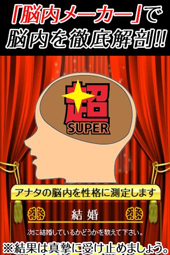 超☆脳内メーカー