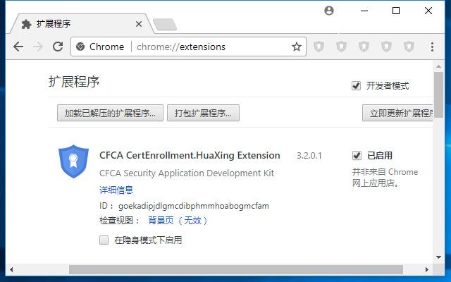 CFCA CertEnrollment.HuaXing Extension