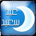 مسجات عيد الفطر icon