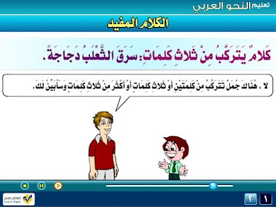 تعليم النحو العربي -بدون إعلان screenshot 1
