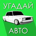 Угадай Русское Авто! icon