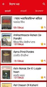 Punjabi Library – Punjabi pdf books 5