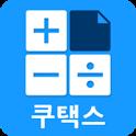 급여계산기 프리랜서계산기 / 쿠택스 월급계산기 실수령액계산기 icon