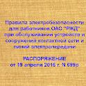 """Правила электробезопасности ОАО """"РЖД"""" №699р icon"""