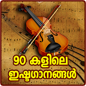 Malayalam Old Songs : 90's Hit Songs Video