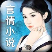 免费台湾言情小说