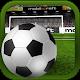 Flick Shoot (Soccer Football) (game)