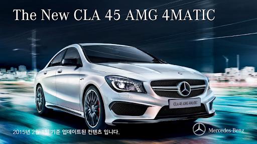 MB 카탈로그 CLA 45 AMG