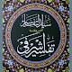 Tafseer e Ashrafi Syed Al Tafaasir Download for PC Windows 10/8/7