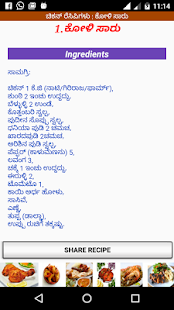 Military hotel kannada non veg recipese apps on google play screenshot image forumfinder Image collections