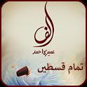 Alif by Umera Ahmed icon