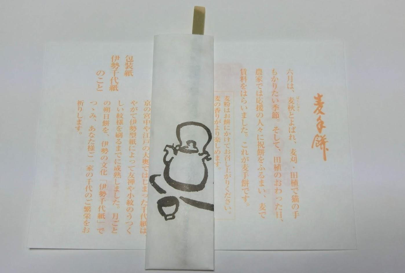 赤福六月朔日餅麦手餅説明