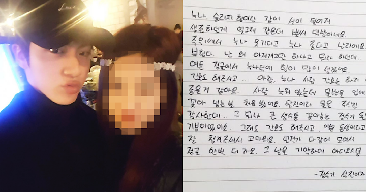 Female Celebrity Releases Private Messages And Hand Written Letter