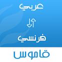 French - Arabic dictionary & Translator icon
