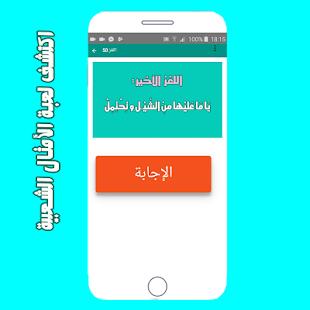 لعبة الأمثال الشعبية السعودية - náhled