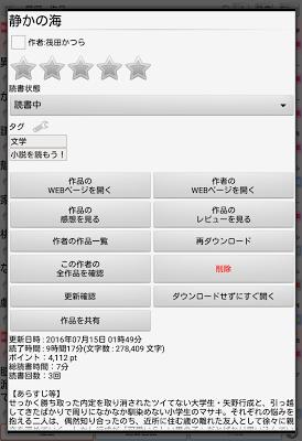 YMO! 小説を読もう!読書支援ブラウザ - screenshot