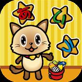 Fisher Cat Hiragana - Japanese