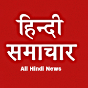 news today (All Hindi Newsहिंदी समाचार) all in one