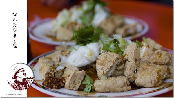關山老店臭豆腐-外酥內滑嫩簡單的好滋味