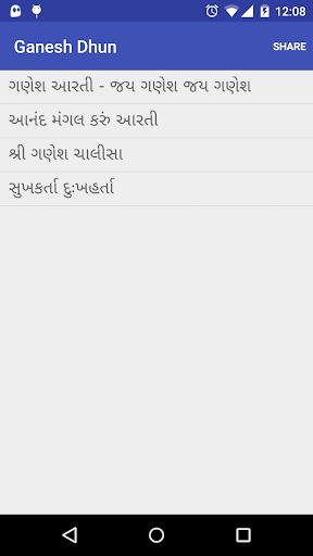 Ganesh Dhun Aarti - Gujarati