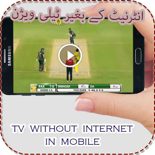 Watch TV Without Net Prank App